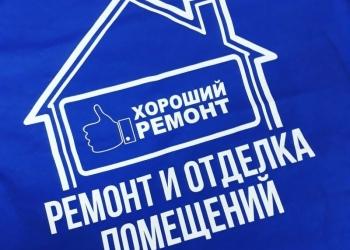 Ремонт квартиры под ключ в Екатеринбурге
