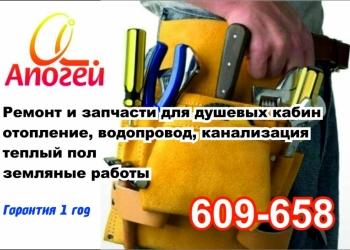 Сантехнические услуги в Оренбурге.