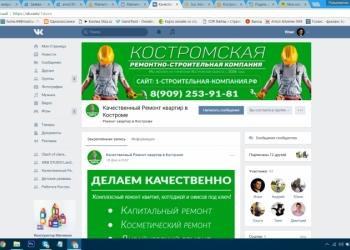 Сайт ремонтно-строительной компании работающей в г. Кострома и области