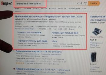 Разработка сайтов в Томске. Цена от 5000 рублей. Настройка рекламы от 2000 руб.