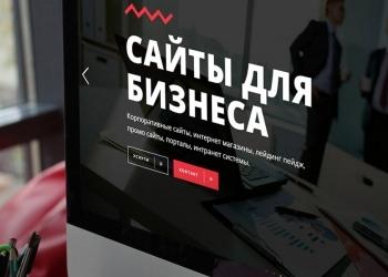 Сайты для бизнеса под ключ