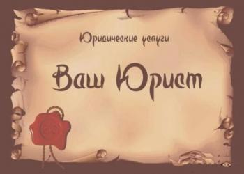 Березовская правовая компания «ВАШ ЮРИСТ»