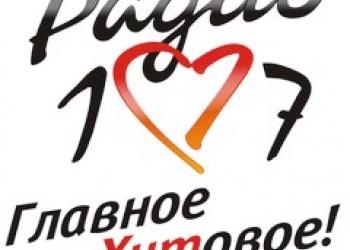 """Реклама на Радио 107 - """"Главное хитовое!"""""""