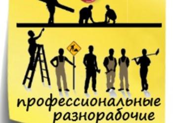 Разнорабочие(предоставление персонала)