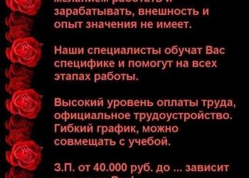 РАБОТА ДЛЯ ДЕВУШЕК ЖЕНЩИН СТУДЕНТОК САНКТ-ПЕТЕРБУРГ