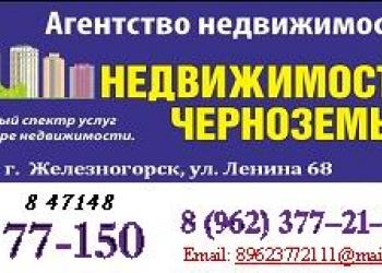 Продаем квартиры в Железногорске Курской области