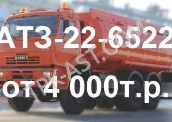 Топливозаправщик АТЗ-22 на шасси КАМАЗ -6522(6х6). Цена от 4 млн. руб.