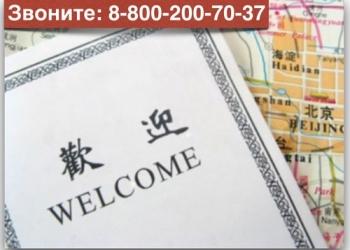 Как открыть компанию в Китае