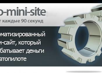 Сайт-банкомат
