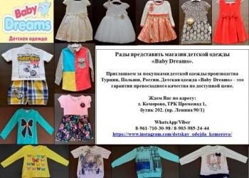 Продам детскую одежду  от 0 до 8 лет