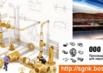 Детали трубопроводов от ООО СИГНАЛ