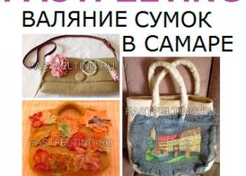 Валяние сумки валяная сумка