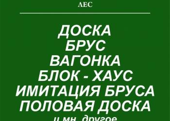 ООО ЛесСтрой