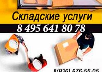 ответственное хранение московская область