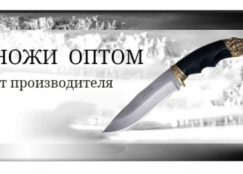 Ножи оптом от производителя, выс. качество, доступные цены