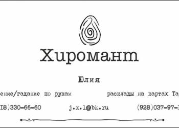 ХИРОМАНТ