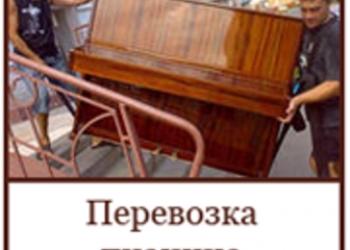 Квартирный переезд..Перевозка пианино