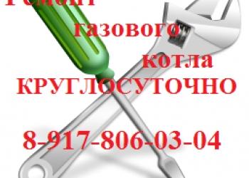 Ремонт газового котла выезд мастера КРУГЛОСУТОЧНО