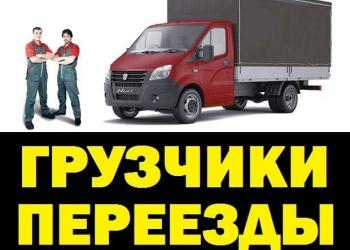 Газели грузчики Омск 24 часа