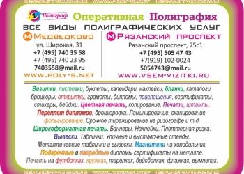Оперативная полиграфия 8(495)7403558 СВАО М. МЕДВЕДКОВО / 8(495)5054743 ЮВАО. Ти