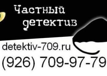 Частный детектив, детективное агенство.