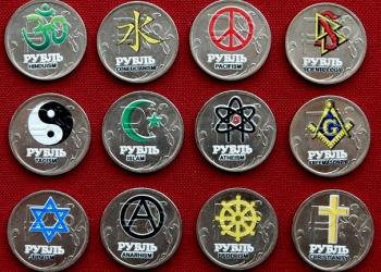 """Комплект цветных рублей:  """"Религии мира"""""""