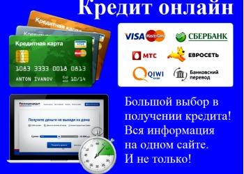Большой выбор вариантов в получении займов