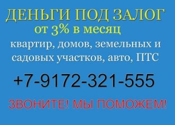 Деньги под залог за день Казань т.2535357
