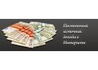 Заработок от 3000 рублей в день.