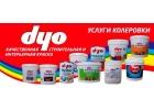 "Водная краска ""Dyo"""