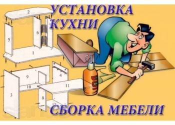 Сборка мебели любой сложности.в Ногинске..