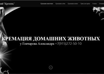 Кремация животных СВАО Москва.