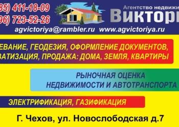 Юридические услуги в Чехове и Серпухове.