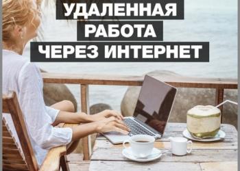 Подработка без опыта работы.