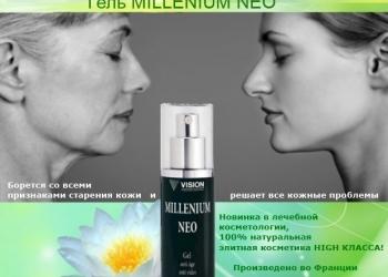 Антивозрастной, Защитный, Гипоаллергенный Гель- Миллениум Нео Vision
