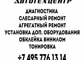 Автотехцентр АВИН