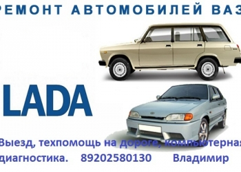 Запчасти для автомобилей ВАЗ.