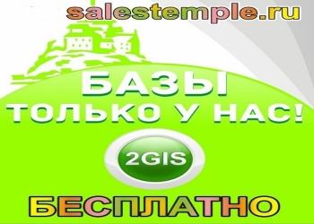 Базы предприятий 2gis, яндекс карты и многие другие, парсинг сайтов под заказ