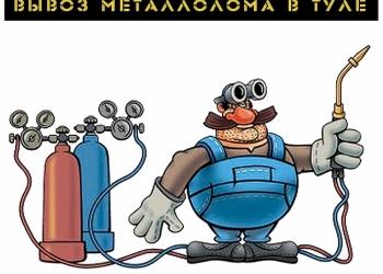 Вывоз металлолома, газорезчики, демонтаж металлоконструкций.