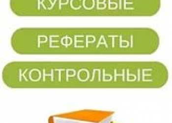 Курсовые работы в Оренбурге