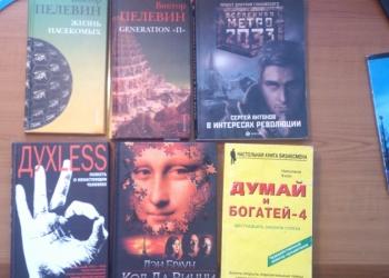 Браун «Код да Винчи»,В. Пелевин, Минаев«Духless», С. Антонов «Метро 2033» Н.Хилл
