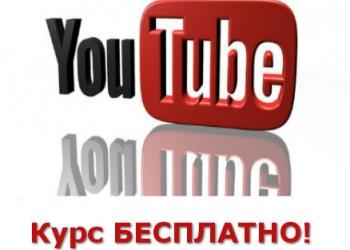 Курс «YouTube 2016»