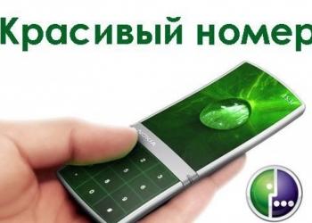 Красивый номер Мегафон+ выгодный безлимитный тариф