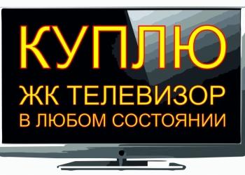 Покупаем неисправные телевизоры