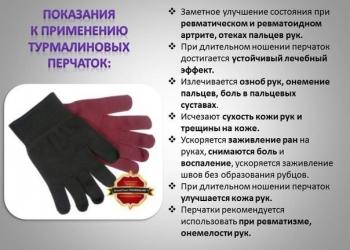 Турмалиновые перчатки с магнитной нитью+(Подарок ! Серебряная цепочка...)