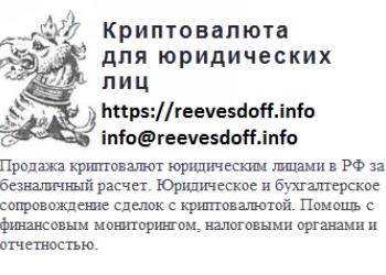 Криптовалюта для юр. физ. лиц