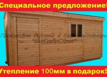 АКЦИЯ! Строительный вагончик бытовка 6.0 двп (бытовка деревянная)