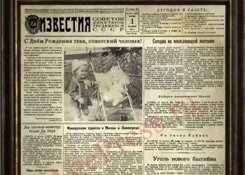 """Газета в подарок на день рождения и юбилей """"AgePress"""""""