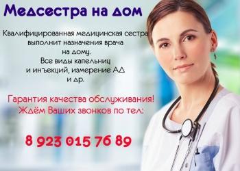 Выполнение назначений врача