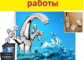 Все виды сантехнических работ,сантехник 34-17-74